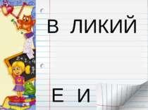 В ЛИКИЙ Е И