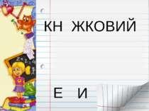 КН ЖКОВИЙ Е И
