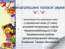 Презентація для закріплення теми з української мови (2 клас) вчителя початков...