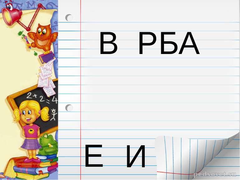 В РБА Е И