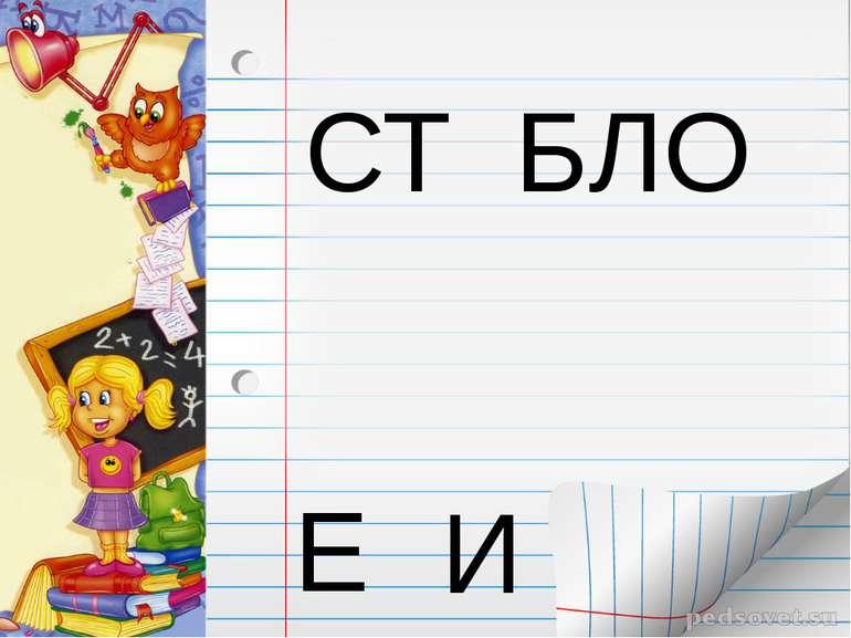 СТ БЛО Е И