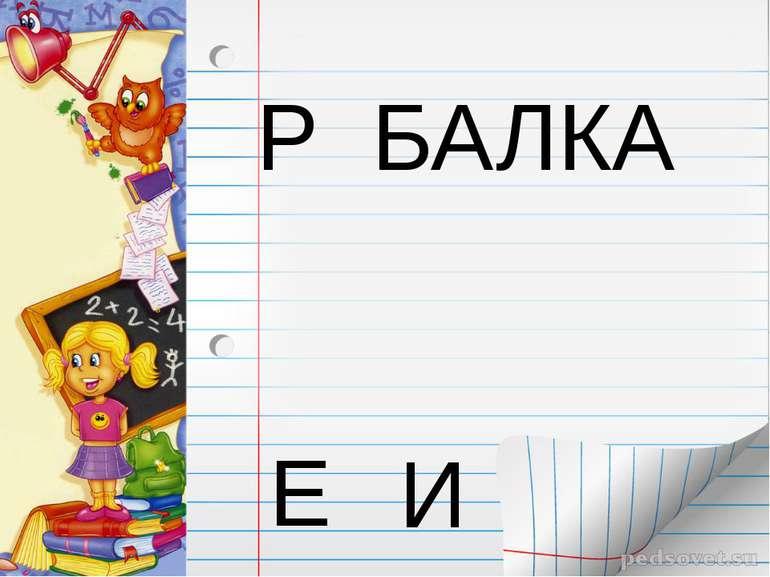 Р БАЛКА Е И