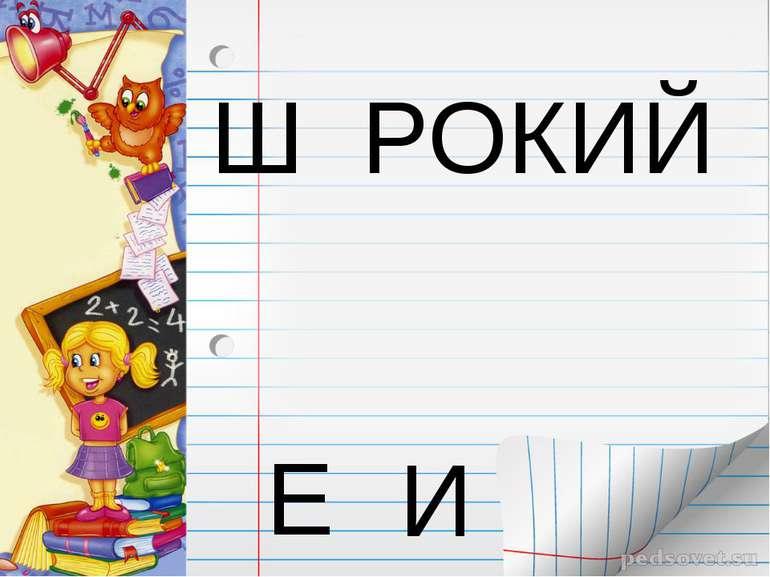 Ш РОКИЙ Е И