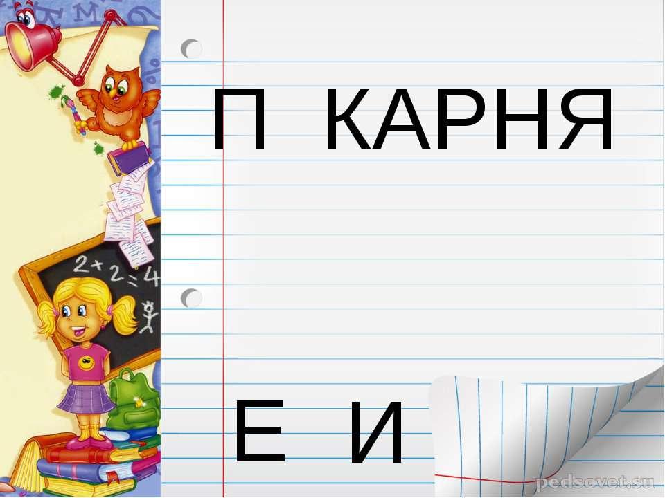 П КАРНЯ Е И