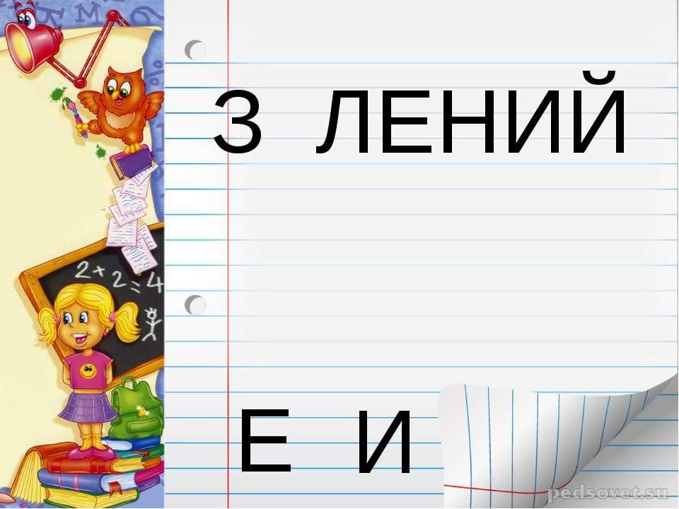 З ЛЕНИЙ Е И