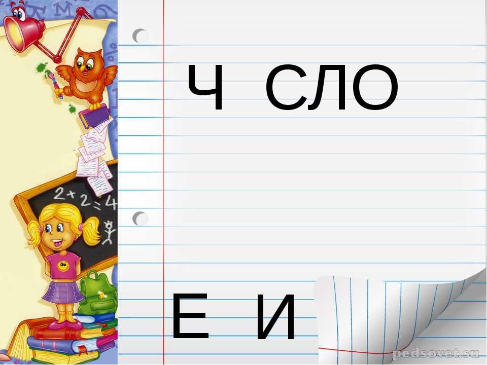 Ч СЛО Е И