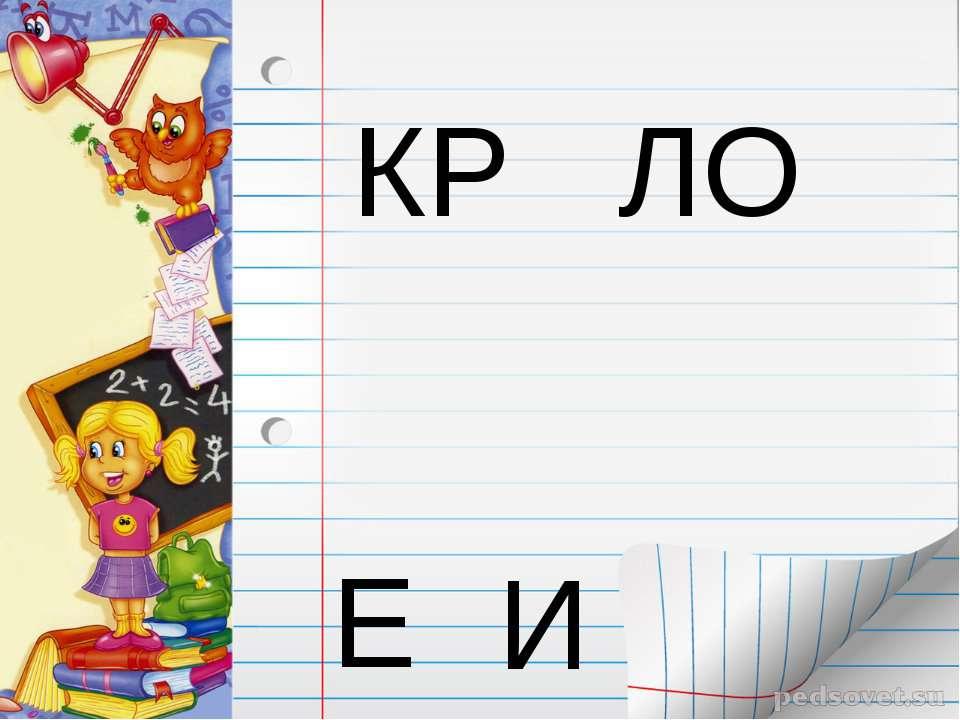 КР ЛО Е И