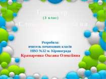 Тренажер (3 клас) «Словникові слова на букву «А» Розробила: вчитель початкови...