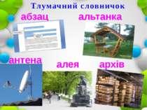 Тлумачний словничок абзац альтанка антена архів алея