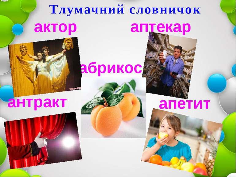 Тлумачний словничок актор антракт аптекар апетит абрикос