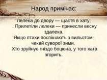 Народ примічає: Лелека до двору — щастя в хату; . Прилетіли лелеки — принесли...