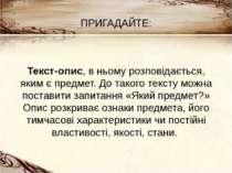 ПРИГАДАЙТЕ: Текст-опис, в ньому розповідається, яким є предмет. До такого тек...