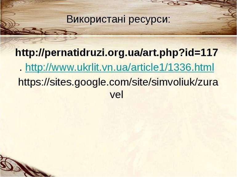 Використані ресурси: http://pernatidruzi.org.ua/art.php?id=117 . http://www.u...