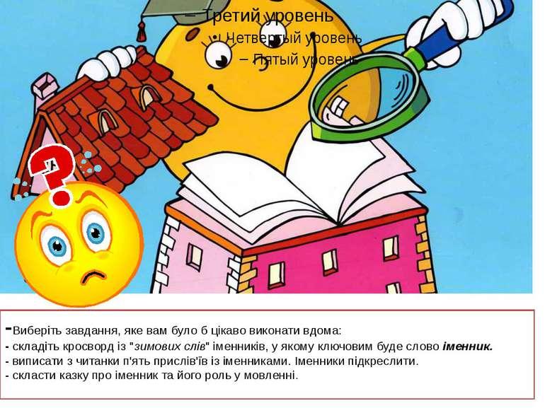 -Виберіть завдання, яке вам було б цікаво виконати вдома: - складіть кросворд...