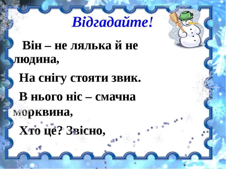 Відгадайте! Він – не лялька й не людина, На снігу стояти звик. В нього ніс – ...