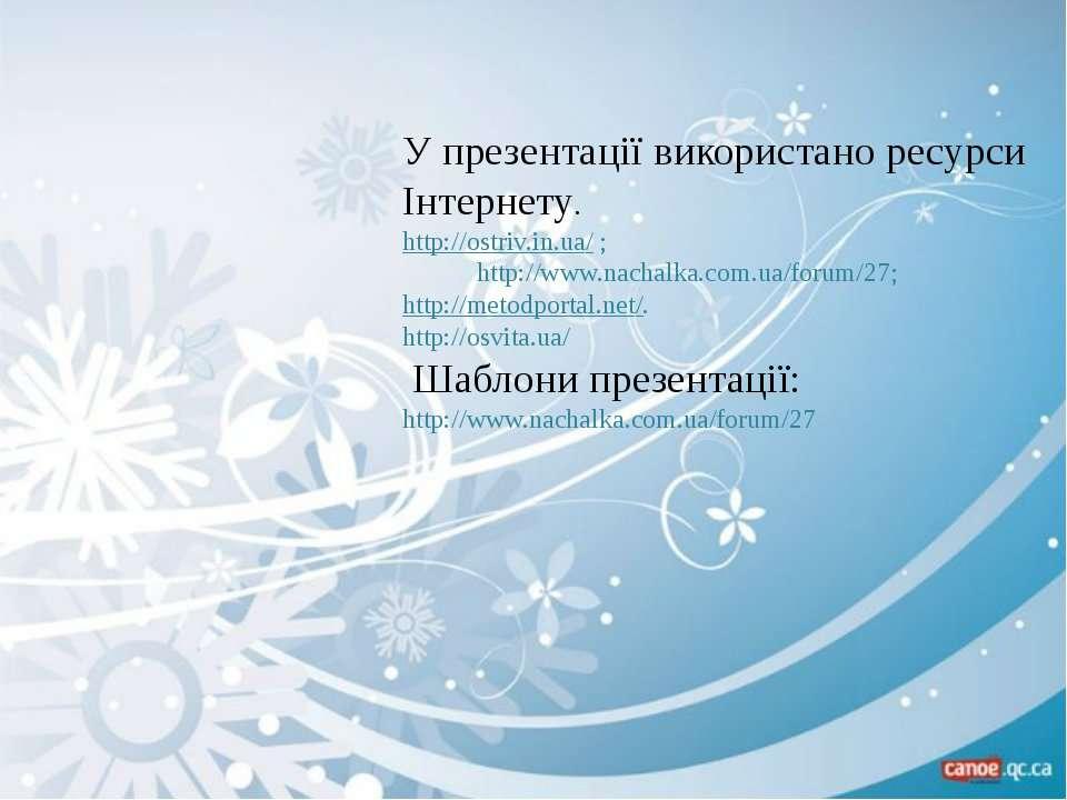 У презентації використано ресурси Інтернету. http://ostriv.in.ua/ ; http://ww...