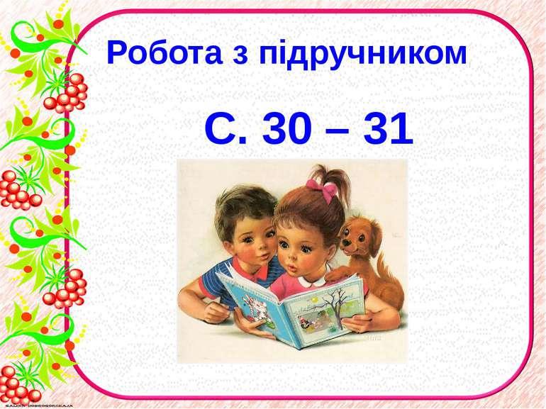 Робота з підручником С. 30 – 31
