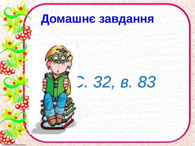 Домашнє завдання С. 32, в. 83