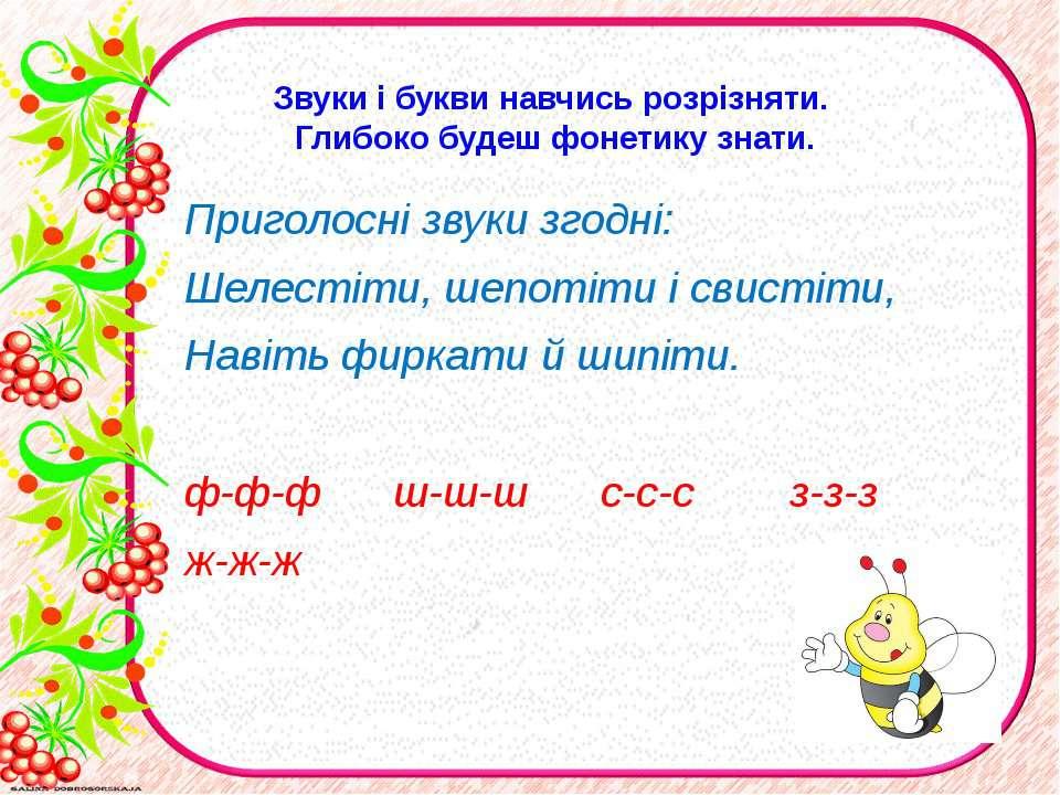 Звуки і букви навчись розрізняти. Глибоко будеш фонетику знати. Приголосні зв...