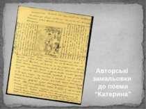 """Авторські замальовки до поеми """"Катерина"""""""