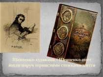 Шевченко-художник і Шевченко-поет йшли поруч тернистими стежками життя