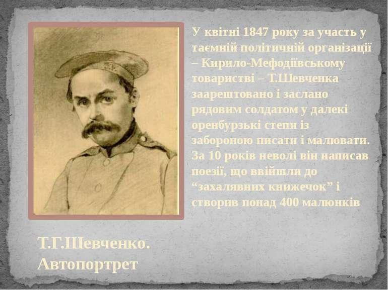 Т.Г.Шевченко. Автопортрет У квітні 1847 року за участь у таємній політичній о...