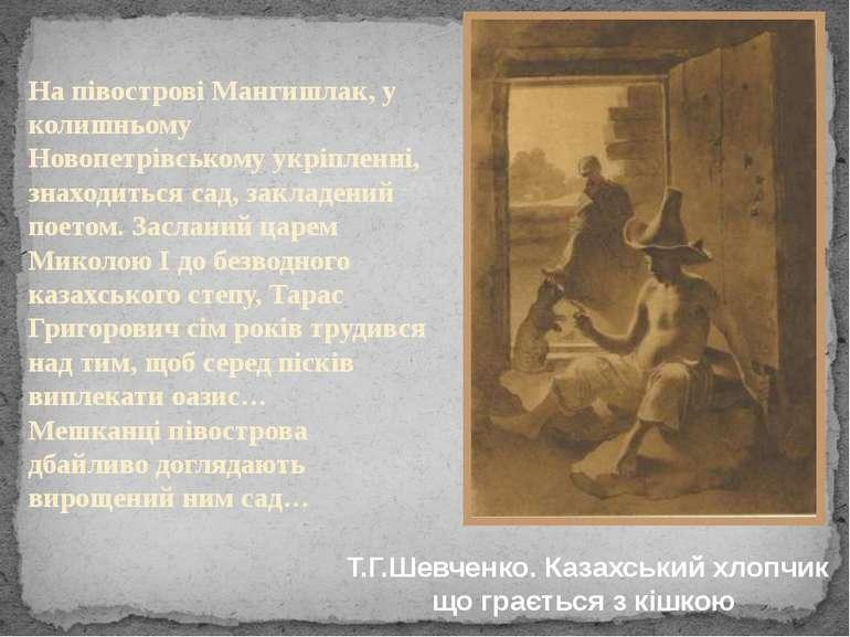 На півострові Мангишлак, у колишньому Новопетрівському укріпленні, знаходитьс...
