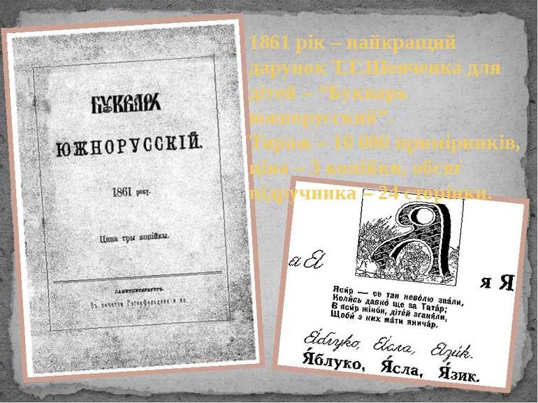 """1861 рік – найкращий дарунок Т.Г.Шевченка для дітей – """"Букварь южнорусский"""". ..."""