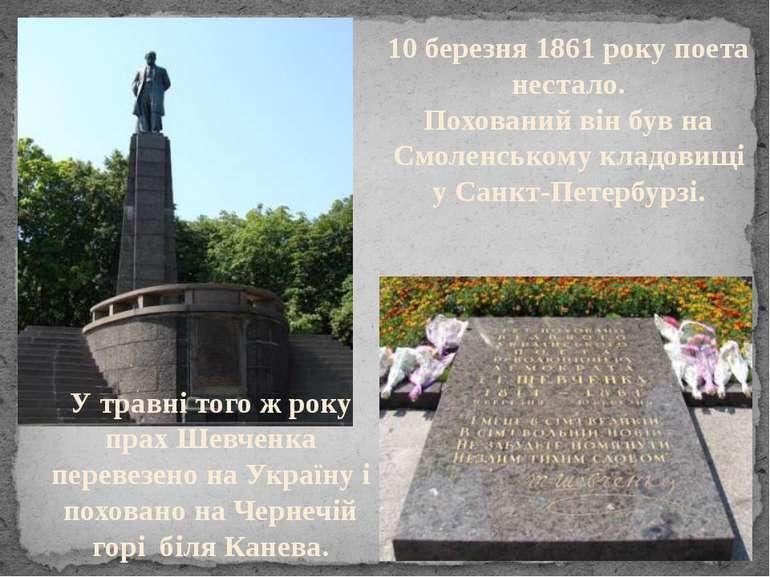 10 березня 1861 року поета нестало. Похований він був на Смоленському кладови...