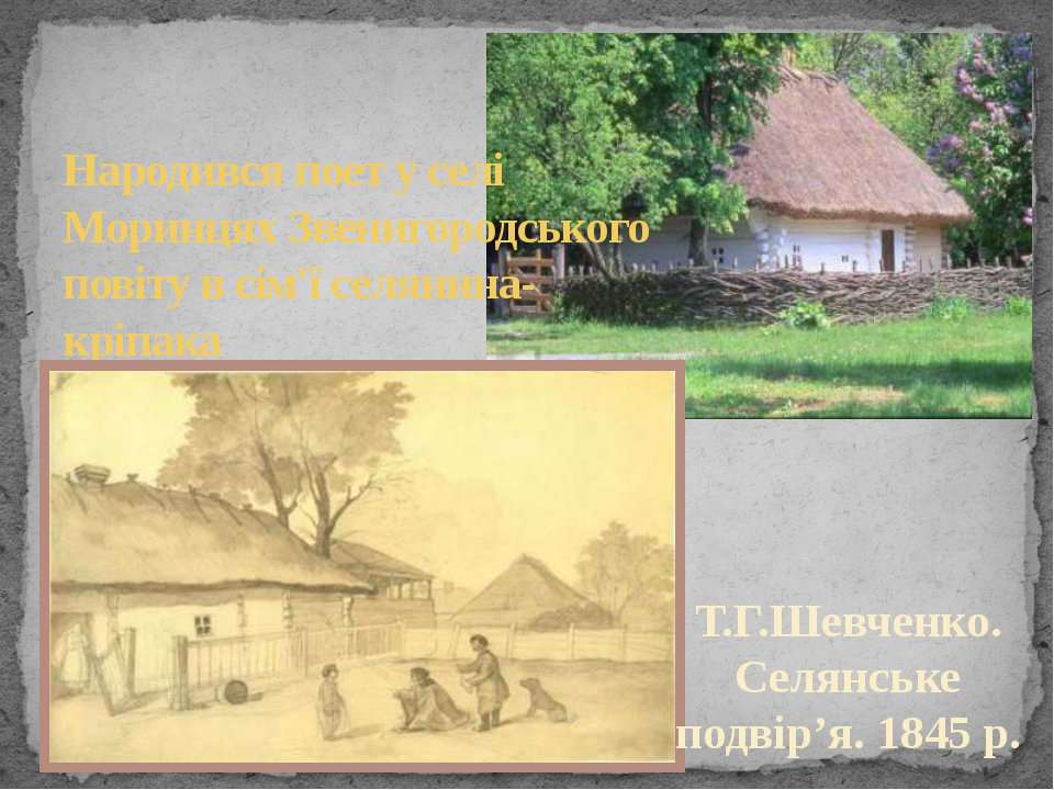 Народився поет у селі Моринцях Звенигородського повіту в сім'ї селянина-кріпа...
