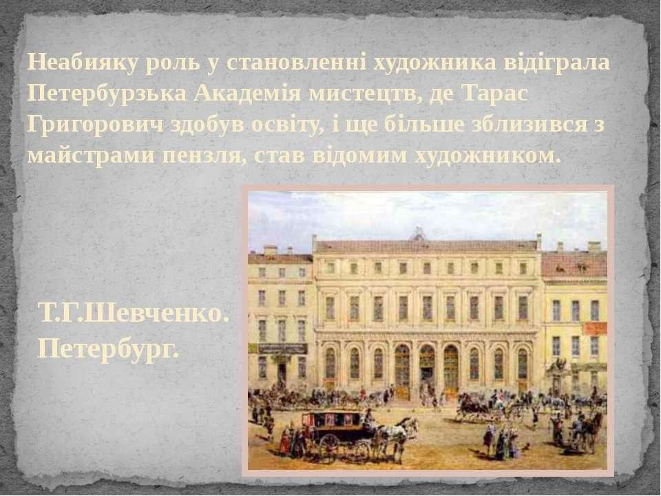 Неабияку роль у становленні художника відіграла Петербурзька Академія мистецт...