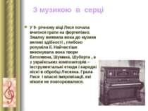 З музикою в серці У 9- річному віці Леся почала вчитися грати на фортепіано. ...