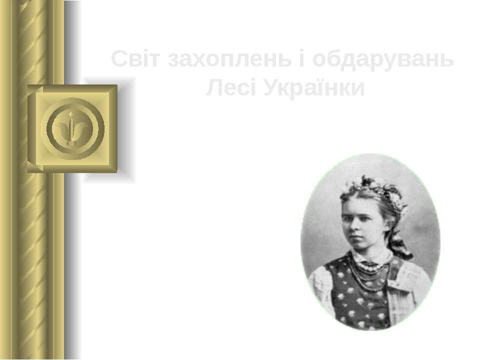 Світ захоплень і обдарувань Лесі Українки