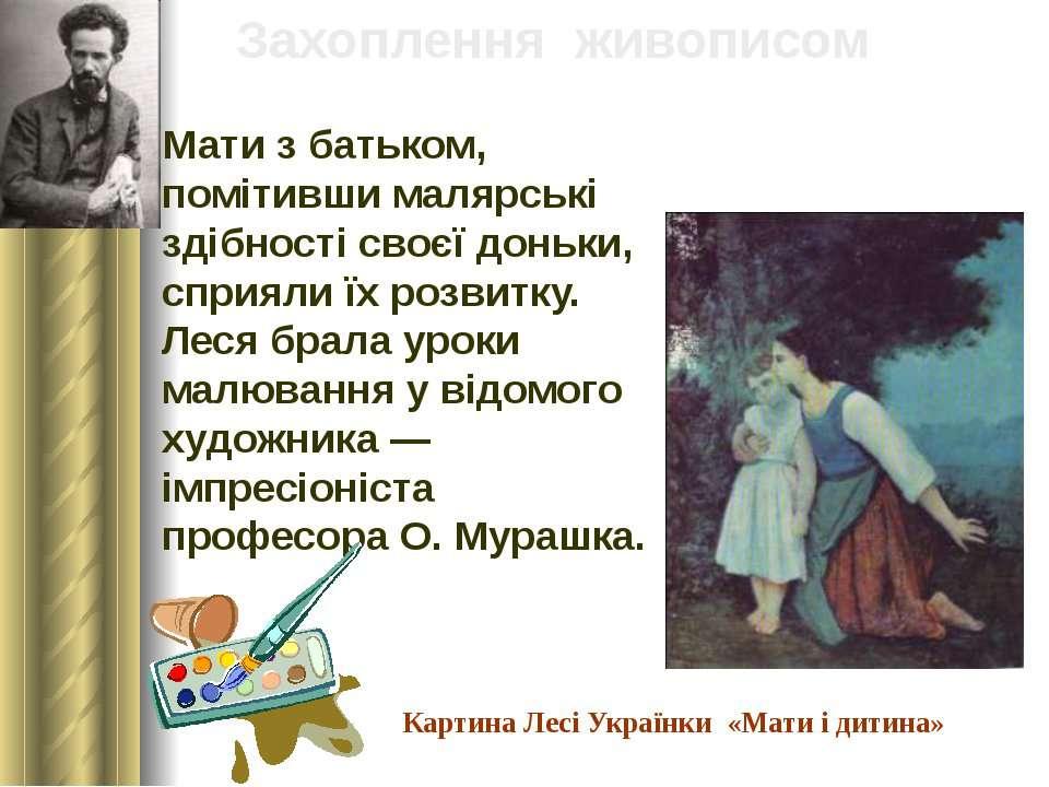 Мати з батьком, помітивши малярські здібності своєї доньки, сприяли їх розвит...