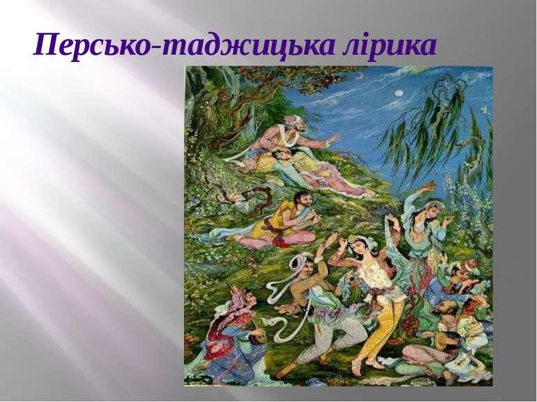 Персько-таджицька лірика