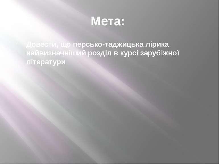 Мета: Довести, що персько-таджицька лірика найвизначніший розділ в курсі зару...