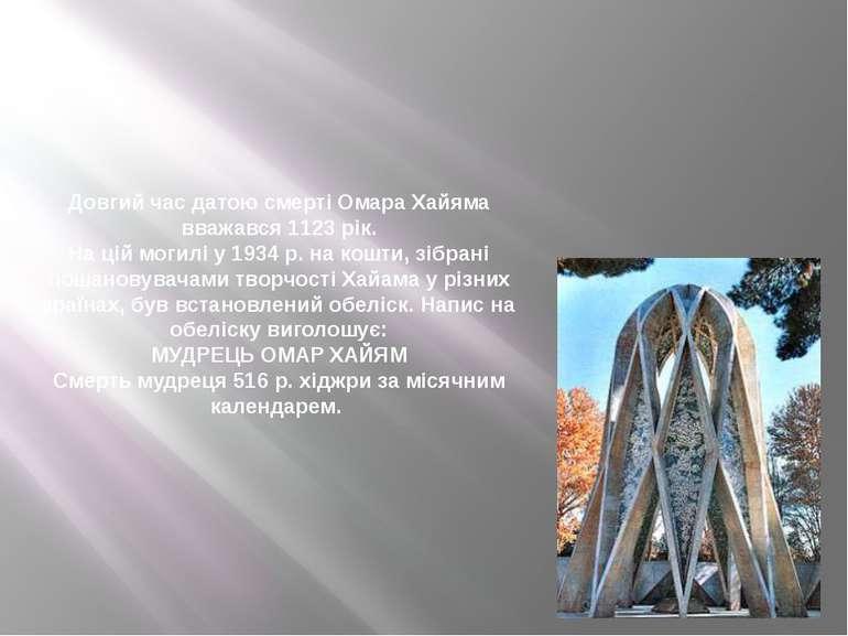 Довгий час датою смерті Омара Хайяма вважався 1123 рік. На цій могилі ...