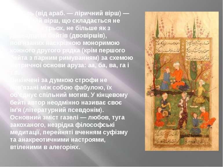 Газе ль (від араб. — ліричний вірш) — ліричнийй вірш, що складається не менше...