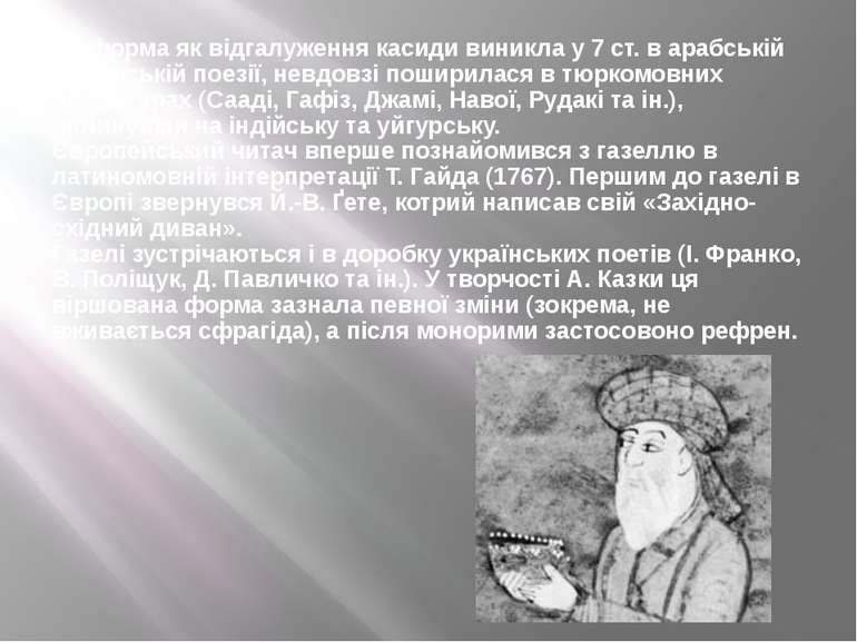 Ця форма як відгалуження касиди виникла у 7 ст. в арабській та перській поезі...