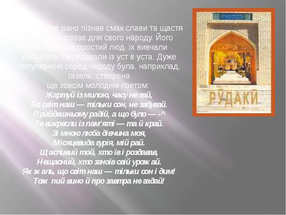 Рудакі дуже рано пізнав смак слави та щастя поета, що співає для свого народу...