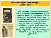 Перший флорентійський період (1340 – 1355) Не встановлена дата написання неве...