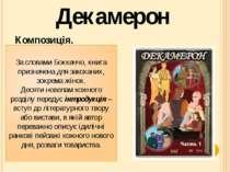Декамерон Композиція. За словами Боккаччо, книга призначена для закоханих, зо...