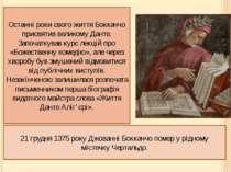 Останні роки свого життя Боккаччо присвятив великому Данте. Започаткував курс...