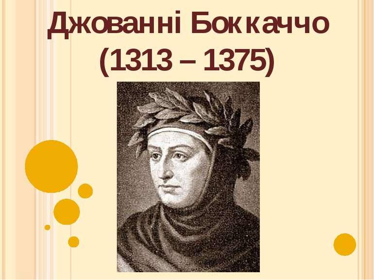 Джованні Боккаччо (1313 – 1375)