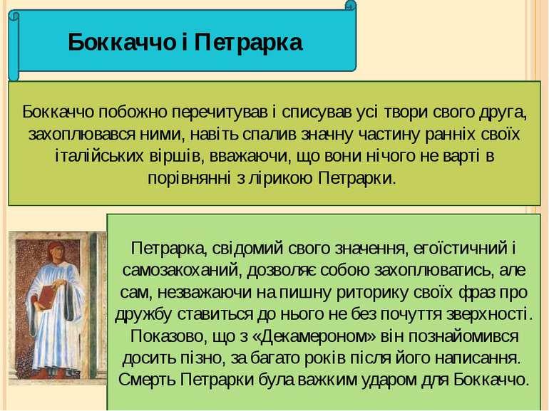 Боккаччо і Петрарка Боккаччо побожно перечитував і списував усі твори свого д...