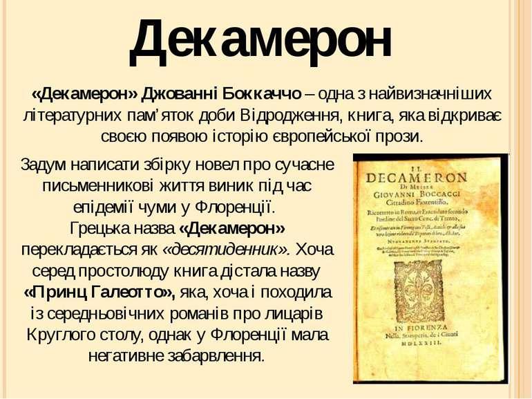 Декамерон «Декамерон» Джованні Боккаччо – одна з найвизначніших літературних ...