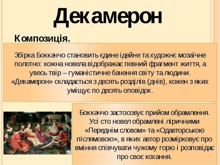 Декамерон Композиція. Збірка Боккаччо становить єдине ідейне та художнє мозаї...