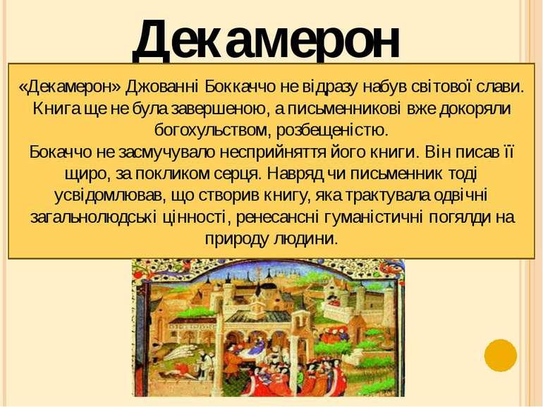 Декамерон «Декамерон» Джованні Боккаччо не відразу набув світової слави. Книг...