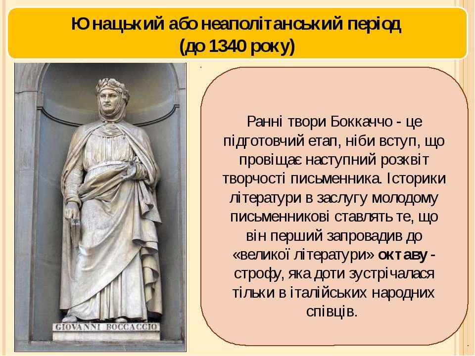 Юнацький або неаполітанський період (до 1340 року) Ранні твори Боккаччо - це ...