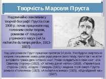 Творчість Марселя Пруста Надзвичайно важливим у творчій біографії Пруста став...